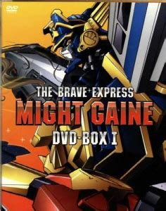 The Brave Express Might Gaine - Wikipedia